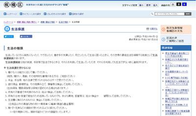 Itabashi2
